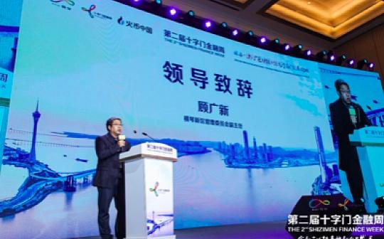 十字门金融周聚焦区域金融发展 火币中国献策横琴发展数字经济