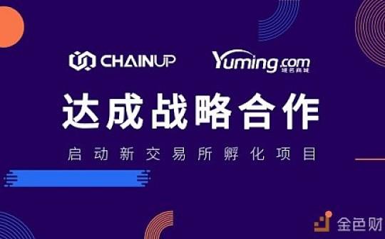 ChainUP与域名商城达成战略合作 启动新交易所孵化项目