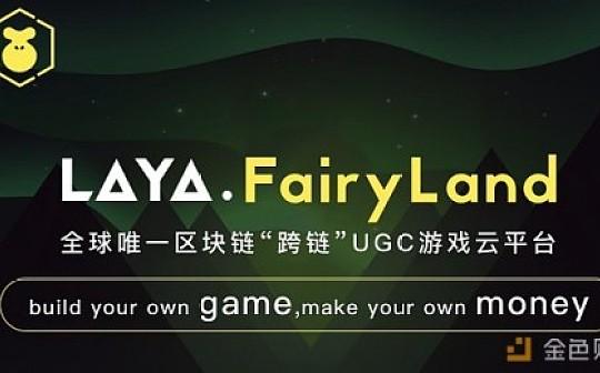 鏈茶訪:Laya.Fairyland:用區塊鏈賦能游戲開發工具類toC娛樂平臺