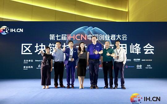第七届IHCN中国创业者大会举行 Huobi Club携手城市节点助推新旧动能转换