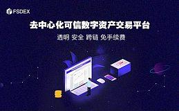 FSDEX专访丨打造安全可靠的区块链数字交易平台