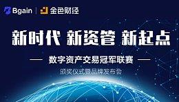 如何胜在数字资产投资?830杭州精英齐聚共话新时代下的新资管