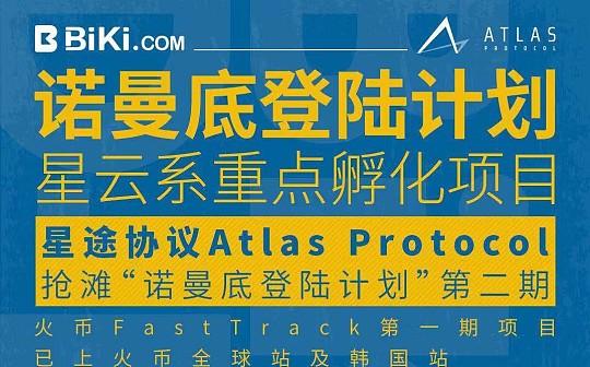"""BiKi资产赋能效应凸显  ATP加入""""诺曼底登陆计划""""两天涨幅60%"""
