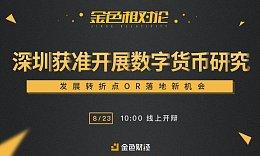 金色相对论|深圳获准开展数字货币研究:发展转折点or落地新机会