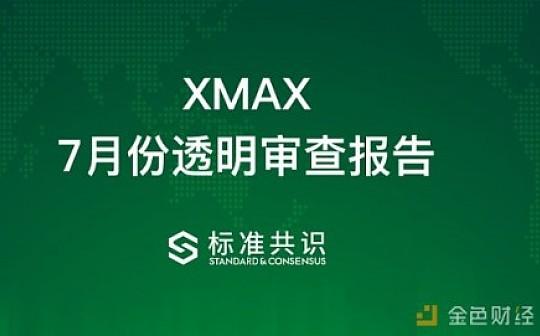XMAX 7月份透明度审查报告|标准共识