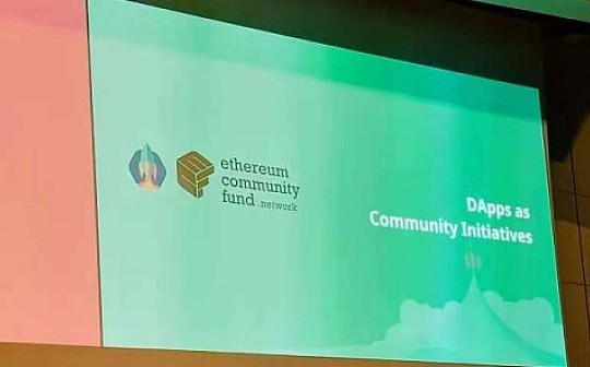 DappCon19: 以太坊社区基金将与Status和Aragon一起开发以支持DApp