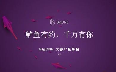 鲈鱼相约  共话未来—— BigONE 交易所大客户私享会正式举办