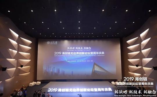 2019海创链无边界创新论坛战略发布共识50计划 无界融合赋能实体经济
