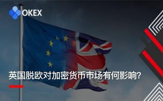 研究 | 英国脱欧对数字货币市场有何影响?