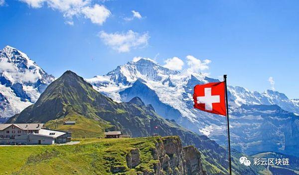 监管条件苛刻瑞士批准设立首家比特币银行