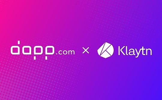 韩国Kakao区块链项目Klaytn宣布与Dapp.com达成战略合作