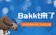 Bakkt將于9月23日上線 它會帶來比特幣牛市嗎?