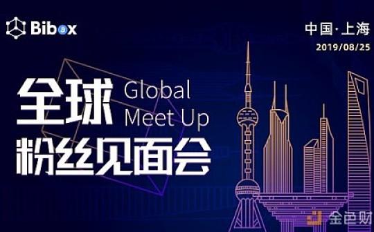 Bibox全球粉丝见面会上海站圆满落幕 用户对Bibox未来充满信心