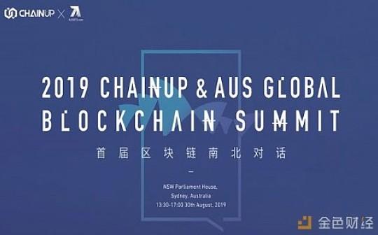 AUS澳交所全球联席主席受邀出席首届区块链南北对话财富论坛并作主题分享