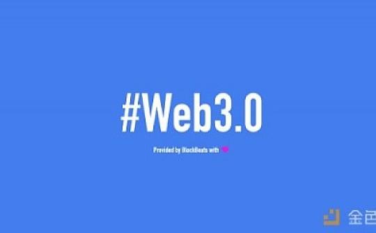 Web3.0峰会启示录