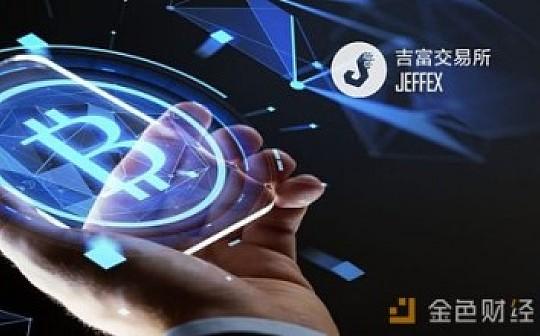 柬埔寨政府唯一指定官方交易所——吉富(JEFFEX)震撼上线