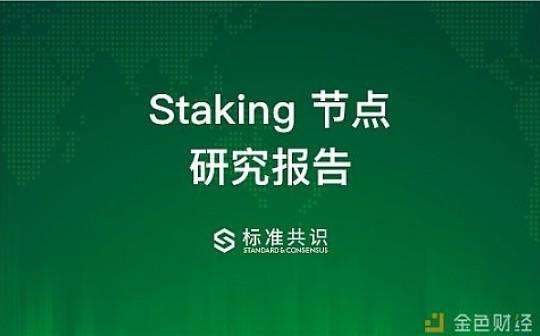 Staking 节点研究报告|标准共识
