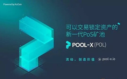 Pool-X矿池浮出水面 为质押资产提供流动性