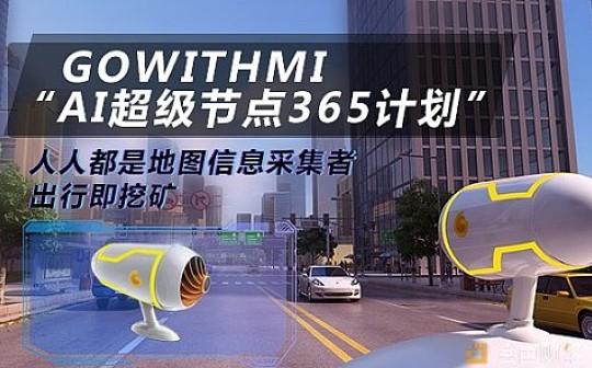 """地图行业史诗级动作—GoWithMi """"AI超级节点365计划""""震撼公布"""