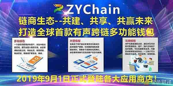 热烈祝贺:ZY Chain 链商钱包1.0新品发布会圆满成功