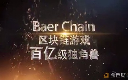 """揭秘模式之王贝尔链100亿大败局:""""永不崩盘""""只差半步"""
