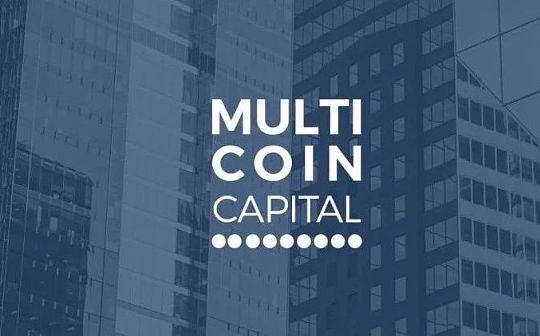 区块链世界中网红投资机构 Multicoin 了解一下