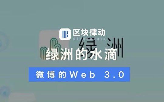 绿洲的水滴 微博的Web 3.0