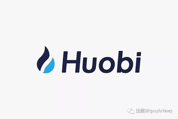 《【加密货币交换】火币为机构投资者推出数字资产经纪业务Huobi Brokerage》