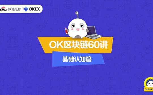 OKEx联合新浪科技出品科普动画《OK区块链60讲》