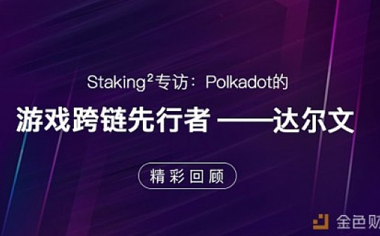 Staking²专访:Polkadot的游戏跨链先行者—达尔文