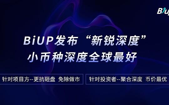 "BiUP发布""新锐深度""专区   小币种深度全球最好"
