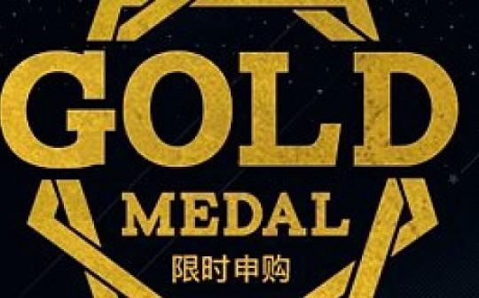 快讯——Gold Medal第十二期项目TCP在3分钟内秒购一空