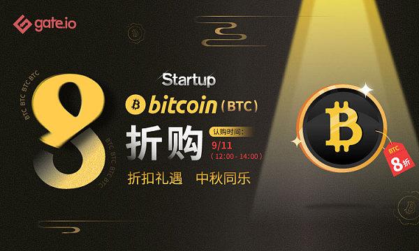 Gate.io将提供价值25万的USD 将上线Startup认购