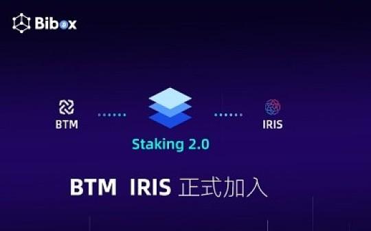 Bibox应用户需求 再推出BTM与IRIS的Staking服务