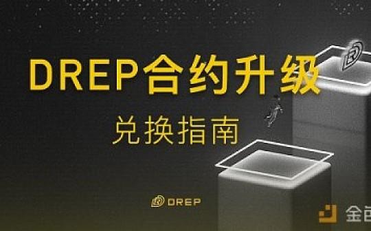如何升级你的DREP?