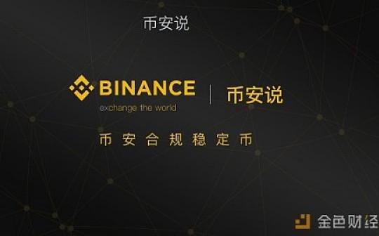 币安说 Binance Talking | 004 合规稳定币 Binance USD(BUSD)