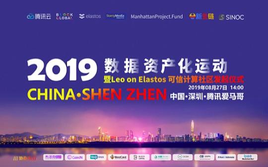 2019年数据资产化运动暨Leo on Elastos可信计算社区发起仪式在深圳盛大召开