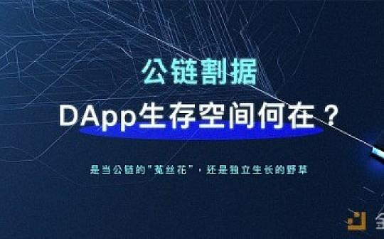 公链割据 围墙之下DAPP生存空间何在?