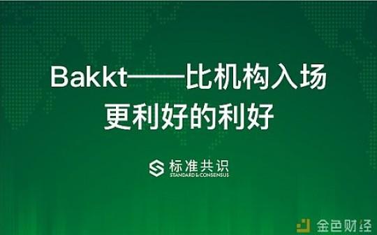 Bakkt —— 比机构入场更重要的利好 | 标准共识