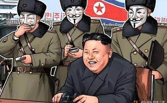 靠偷比特币豪赚20亿美元?朝鲜黑客的前世今生
