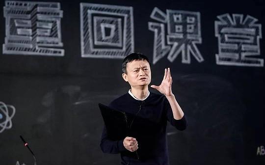 马云教师节退休 他这10句区块链语录引人深思