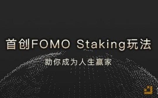 IOST首创Fomo Staking玩法最新战报
