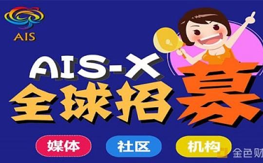 AIS-X交易所宣布全球招募计划开启 公布首批合作名单