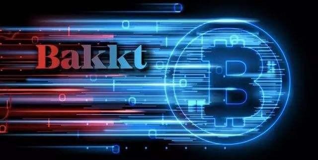 SEC批准了一支只投资比特币期货的基金 Bakkt终成最大赢家吗