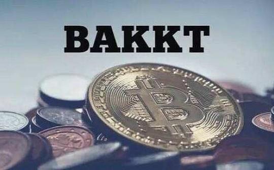 金色早报丨洲际交易所(ICE)公布Bakkt比特币期货保证金要求