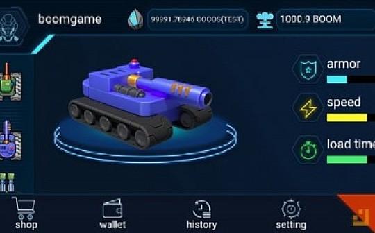 加密坦克:一款满足了基友互殴可以赚 COCOS 的链游