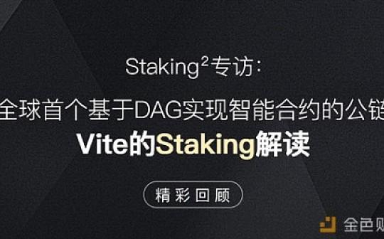 Staking²专访:全球首个基于DAG实现智能合约的公链Vite的Staking解读