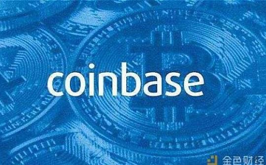 Coinbase快要推出IEO平台了?
