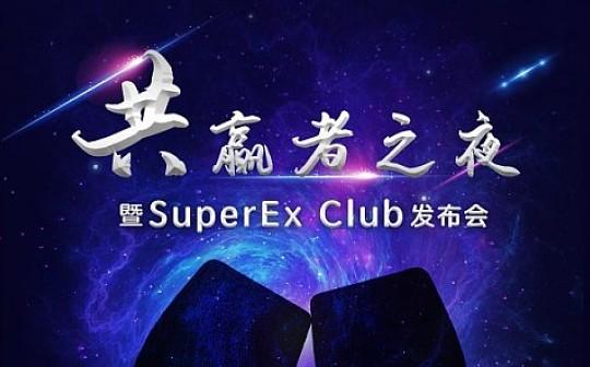 "BiUP联合发起""超级交易所联盟-SuperEX Club""  项目方获益最大"