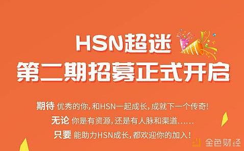 HSN超迷第二期招募正式开启